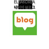 엘바코리아 네이버 블로그