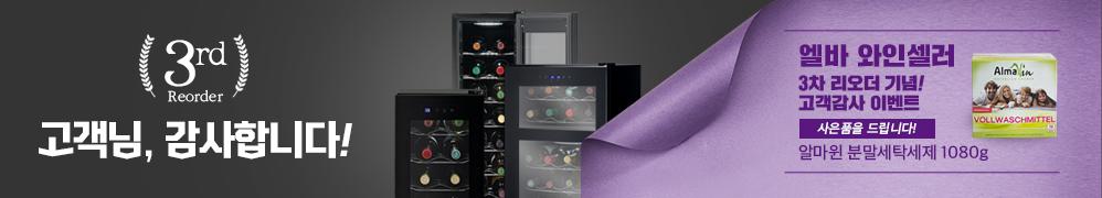 엘바 와인냉장고 3차 리오더 기념 기프트 증정